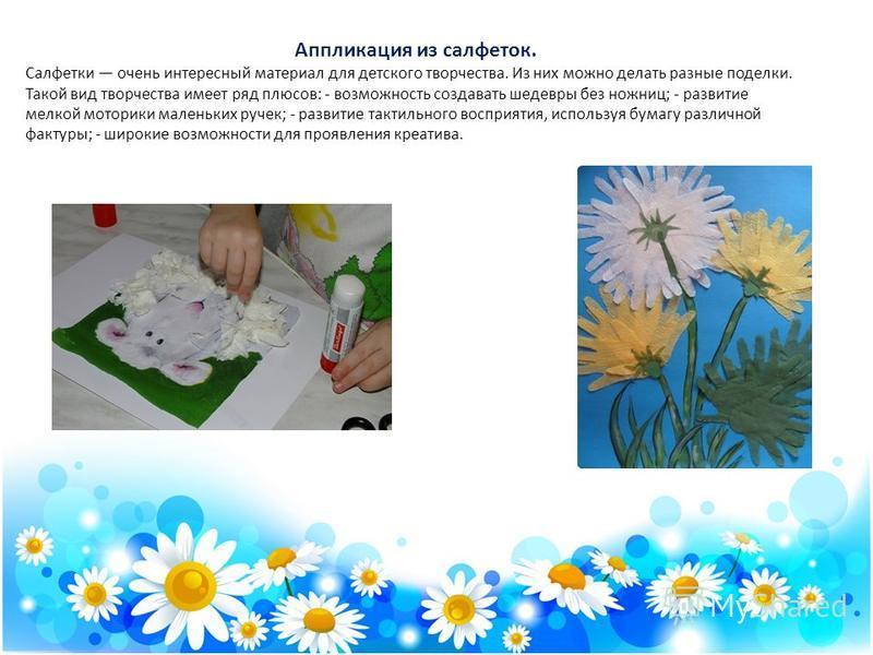 Аппликация из салфеток. Салфетки очень интересный материал для детского творчества. Из них можно делать разные поделки. Такой вид творчества имеет ряд плюсов: - возможность создавать шедевры без ножниц; - развитие мелкой моторики маленьких ручек; - р