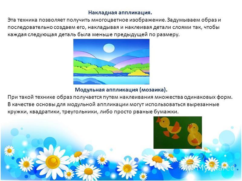Накладная аппликация. Эта техника позволяет получить многоцветное изображение. Задумываем образ и последовательно создаем его, накладывая и наклеивая детали слоями так, чтобы каждая следующая деталь была меньше предыдущей по размеру. Модульная апплик
