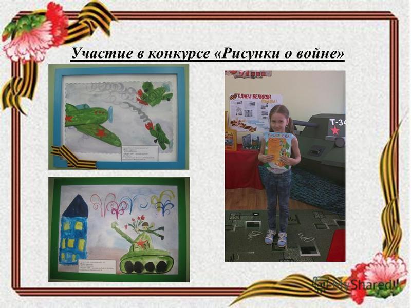 Участие в конкурсе «Рисунки о войне»