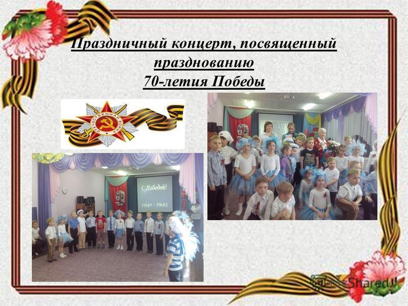 Праздничный концерт, посвященный празднованию 70-летия Победы