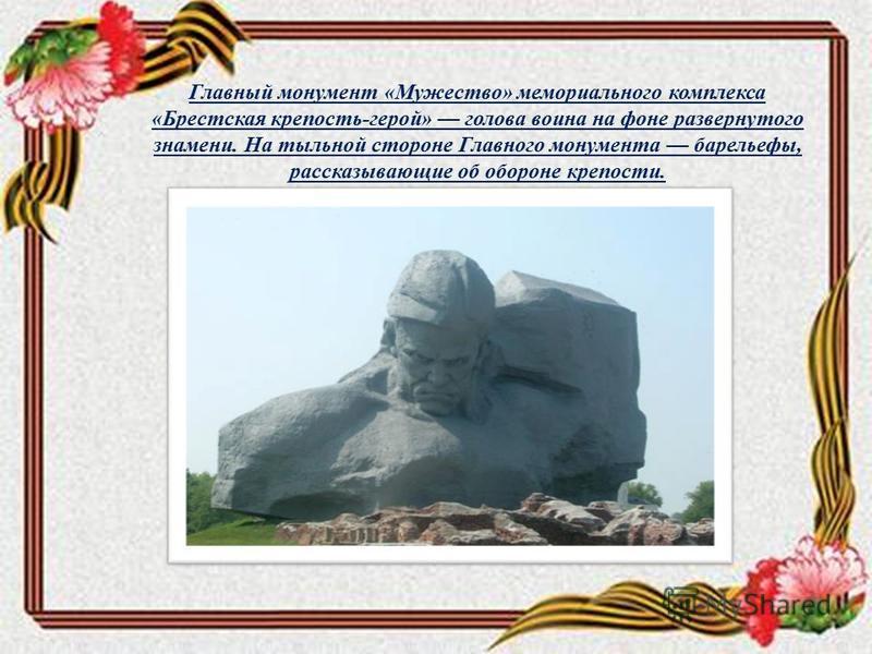 Главный монумент «Мужество» мемориального комплекса «Брестская крепость-герой» голова воина на фоне развернутого знамени. На тыльной стороне Главного монумента барельефы, рассказывающие об обороне крепости.