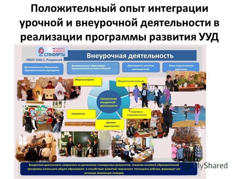 Положительный опыт интеграции урочной и внеурочной деятельности в реализации программы развития УУД