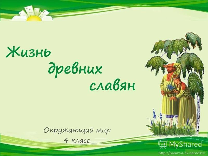 Презентация на тему Расселение древних славян Полторы тысячи лет  2 Расселение древних славян