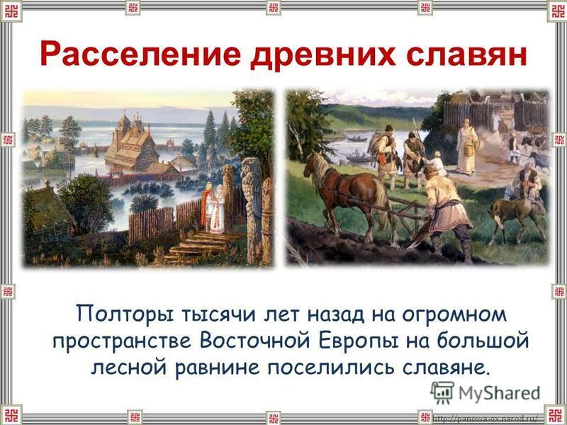 Расселение древних славян Полторы тысячи лет назад на огромном пространстве Восточной Европы на большой лесной равнине поселились славяне.