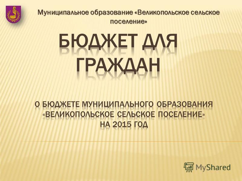 Муниципальное образование «Великопольское сельское поселение»