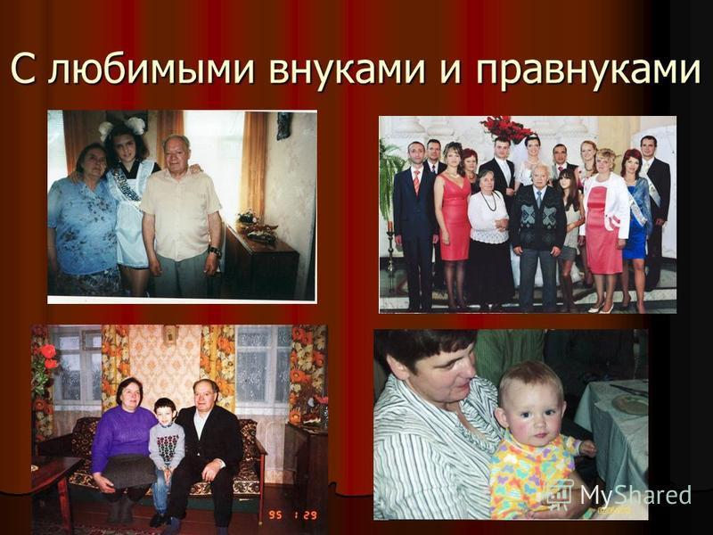 С любимыми внуками и правнуками