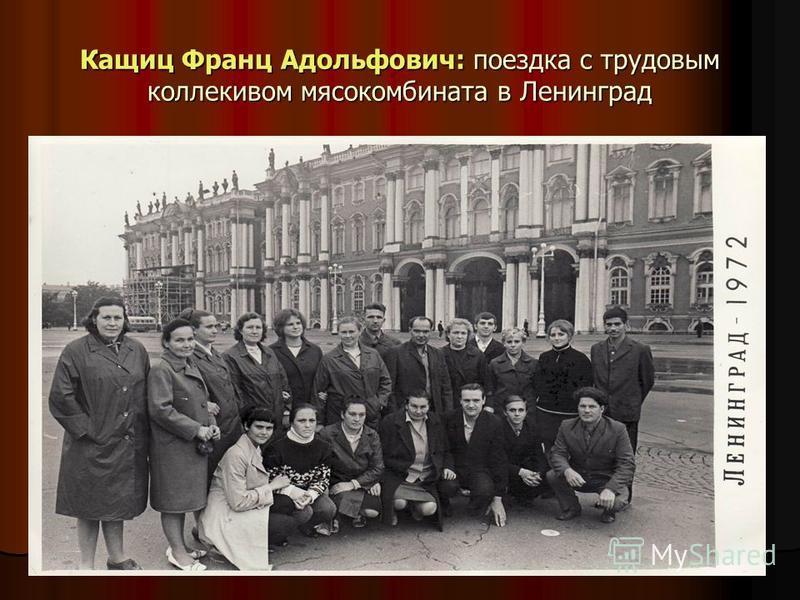 Кащиц Франц Адольфович: поездка с трудовым коллективом мясокомбината в Ленинград