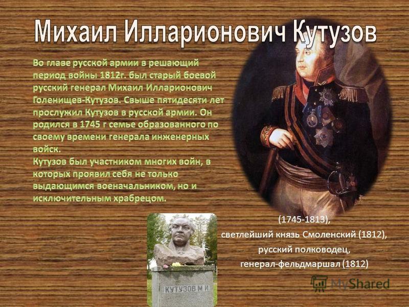 (1745-1813), светлейший князь Смоленский (1812), русский полководец, генерал-фельдмаршал (1812)