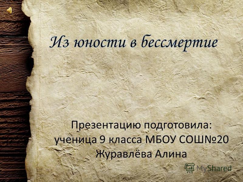 Презентацию подготовила: ученица 9 класса МБОУ СОШ20 Журавлёва Алина