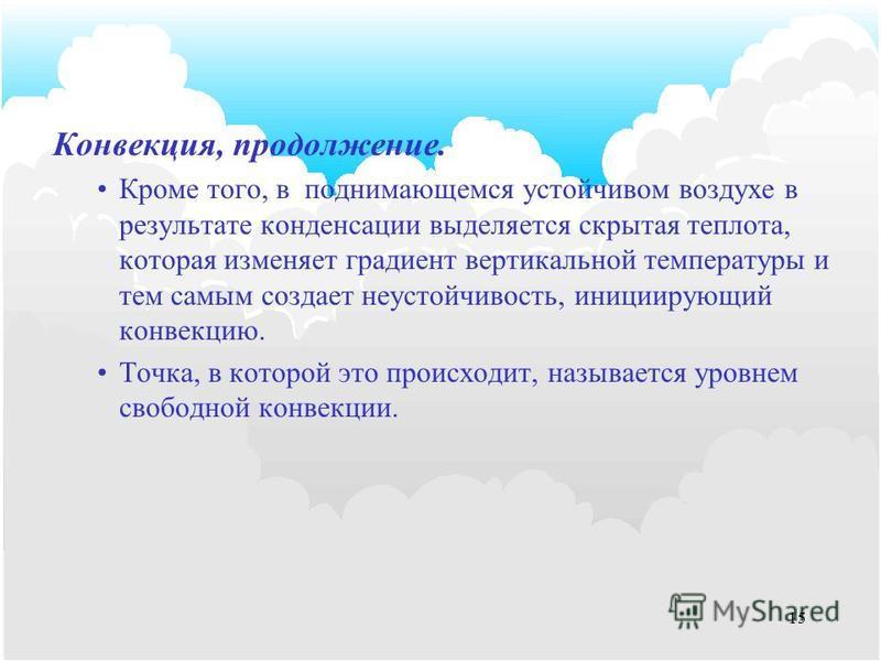 14 Конвекция Уменьшает плотность воздуха Теплый воздух поднимается пока температура этой воздушной массы будет равна температуре окружающей среды.