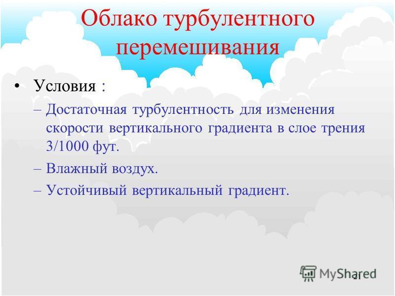 20 Формирование облаков турбулентного перемешивания 1000ft HMR line