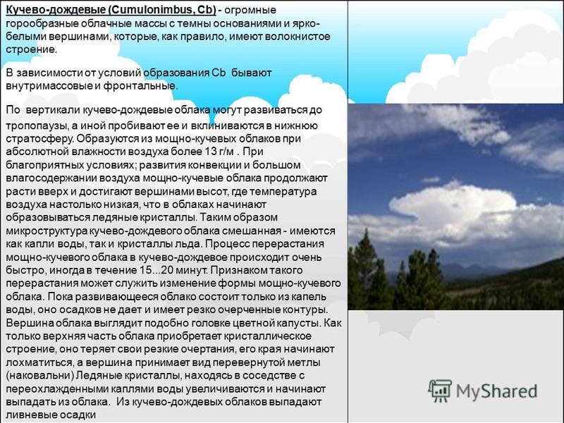 ОБЛАКА ВЕРТИКАЛЬНОГО РАЗВИТИЯ Кучевые облака (Cumulus, Cu) плотные, резко очерченные, с плоским, сравнительно темным основанием и куполообразной белой, как бы клубящейся, вершиной, напоминающей цветную капусту. Они зарождаются в виде небольших белых