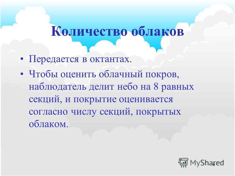 5 Опасности облаков Основные причины: –Ухудшение видимости –Турбулентность –Обледенение самолета –Осадки