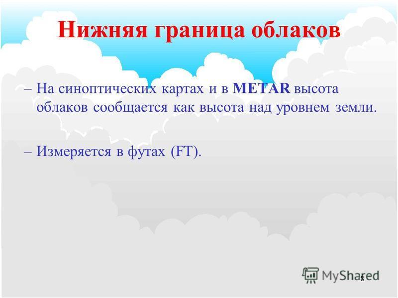 FEWFew0/8 (0 октант) SKCSky clear1/8 - 2/8 (1-2 октант SCTScattered3/8 - 4/8 (3-4 октант) BKNBroken5/8 -7/8 (5-7 октант) OVCOvercast8/8 (8 октант) Количество облачности
