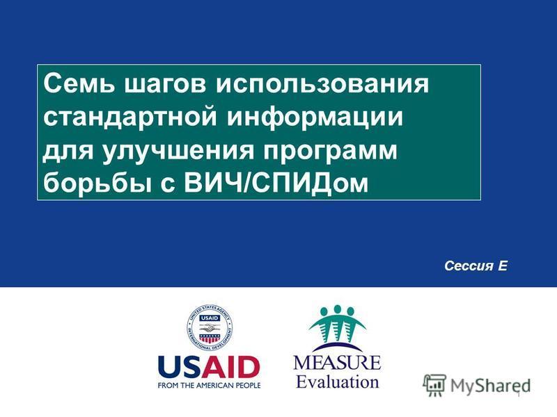 Сессия E 1 Семь шагов использования стандартной информации для улучшения программ борьбы с ВИЧ/СПИДом