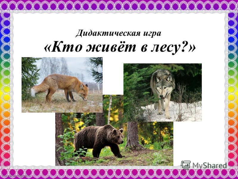 FokinaLida.75@mail.ru Дидактическая игра «Кто живёт в лесу?»