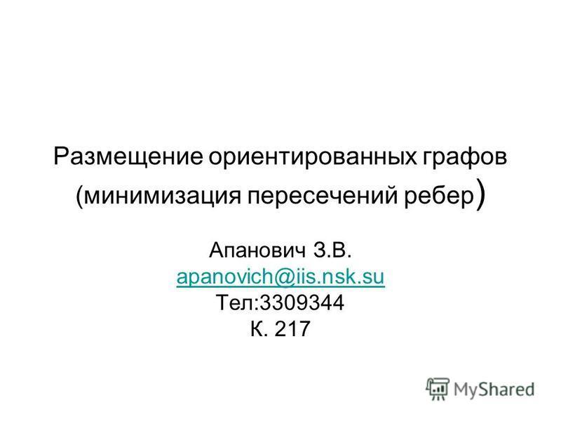Размещение ориентированных графов (минимизация пересечений ребер ) Апанович З.В. apanovich@iis.nsk.su Тел:3309344 К. 217