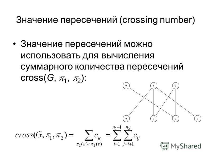 Значение пересечений (crossing number) Значение пересечений можно использовать для вычисления суммарного количества пересечений cross(G, 1, 2 ):