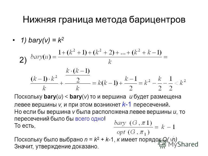 Нижняя граница метода барицентров 1) bary(v) = k 2 Поскольку bary(u) < bary(v) то и вершина u будет размещена левее вершины v, и при этом возникнет k-1 пересечений. Но если бы вершина v была расположена левее вершины u, то пересечений было бы всего о
