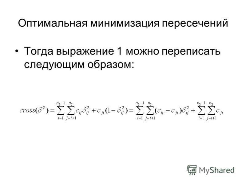 Оптимальная минимизация пересечений Тогда выражение 1 можно переписать следующим образом: