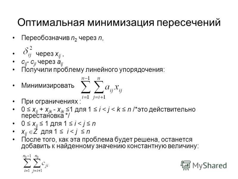 Оптимальная минимизация пересечений Переобозначив n 2 через n, через x ij, c ij - c ji через a ij Получили проблему линейного упорядочения: Минимизировать При ограничениях : 0 x ij + x jk - x ik 1 для 1 i < j < k n /*это действительно перестановка */