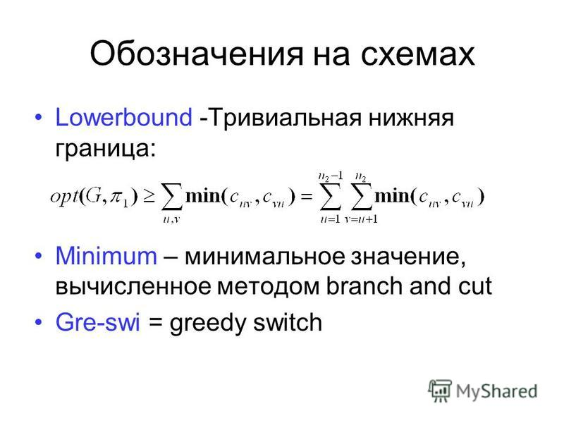 Обозначения на схемах Lowerbound -Тривиальная нижняя граница: Minimum – минимальное значение, вычисленное методом branch and cut Gre-swi = greedy switch