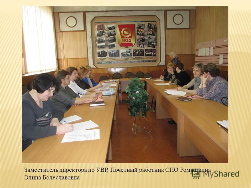 Заместитель директора по УВР, Почетный работник СПО Ромашкина Элина Болеславовна