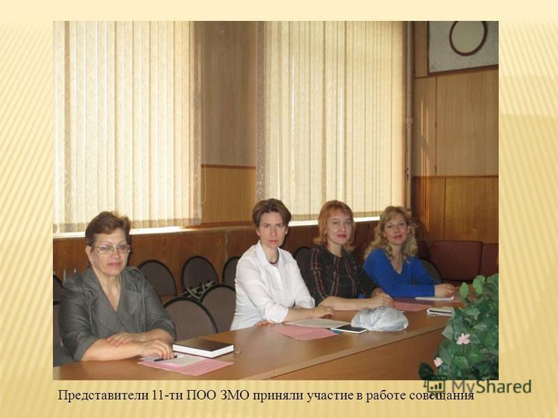 Представители 11-ти ПОО ЗМО приняли участие в работе совещания