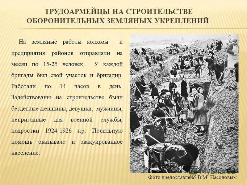 На земляные работы колхозы и предприятия районов отправляли на месяц по 15-25 человек. У каждой бригады был свой участок и бригадир. Работали по 14 часов в день. Задействованы на строительстве были бездетные женщины, девушки, мужчины, непригодные для