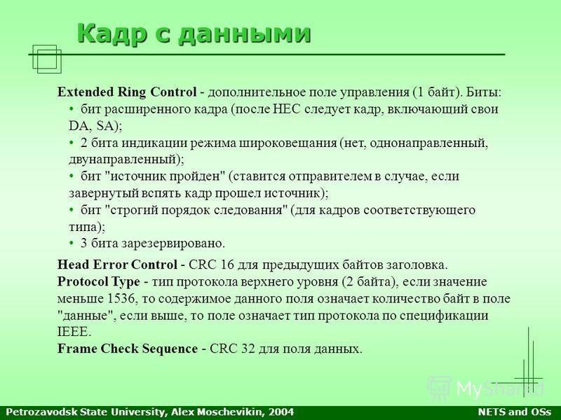 Petrozavodsk State University, Alex Moschevikin, 2004NETS and OSs Кадр с данными Extended Ring Control - дополнительное поле управления (1 байт). Биты: бит расширенного кадра (после HEC следует кадр, включающий свои DA, SA); 2 бита индикации режима ш