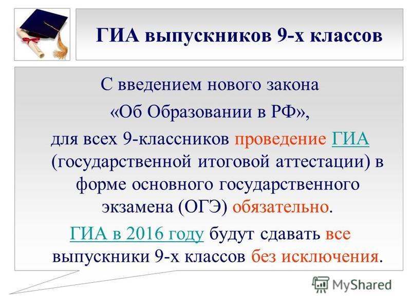 ГИА выпускников 9-х классов С введением нового закона «Об Образовании в РФ», для всех 9-классников проведение ГИА (государственной итоговой аттестации) в форме основного государственного экзамена (ОГЭ) обязательно.ГИА ГИА в 2016 годуГИА в 2016 году б