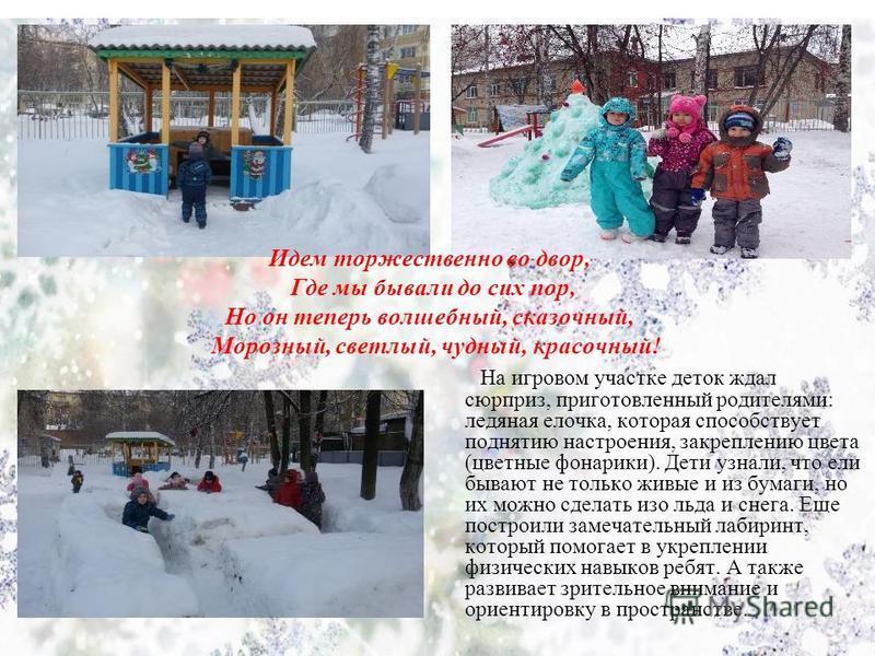 На игровом участке деток ждал сюрприз, приготовленный родителями: ледяная елочка, которая способствует поднятию настроения, закреплению цвета (цветные фонарики). Дети узнали, что ели бывают не только живые и из бумаги, но их можно сделать изо льда и