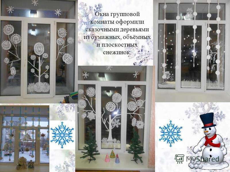 Окна групповой комнаты оформили сказочными деревьями из бумажных, объёмных и плоскостных снежинок.