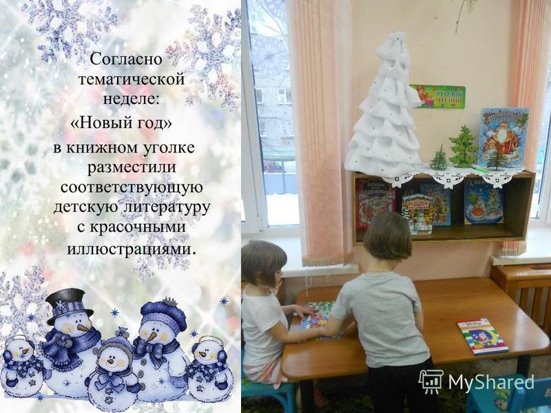 Согласно тематической неделе: «Новый год» в книжном уголке разместили соответствующую детскую литературу с красочными иллюстрациями.
