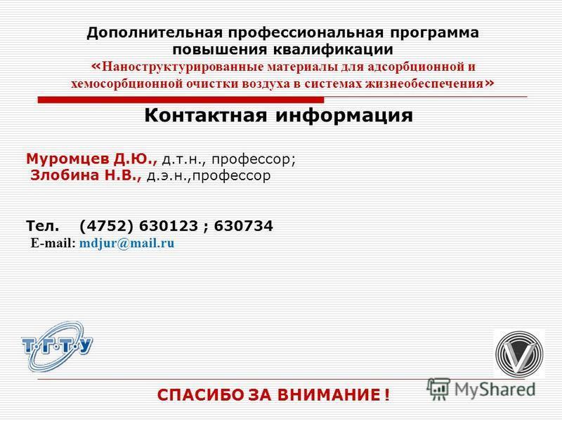 Контактная информация Муромцев Д.Ю., д.т.н., профессор; Злобина Н.В., д.э.н.,профессор Тел. (4752) 630123 ; 630734 E-mail: mdjur@mail.ru СПАСИБО ЗА ВНИМАНИЕ ! Дополнительная профессиональная программа повышения квалификации « Наноструктурированные ма
