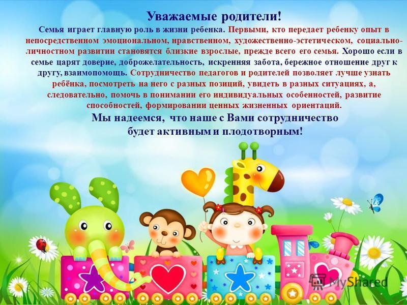 Уважаемые родители! Семья играет главную роль в жизни ребенка. Первыми, кто передает ребенку опыт в непосредственном эмоциональном, нравственном, художественно-эстетическом, социально- личностном развитии становятся близкие взрослые, прежде всего его