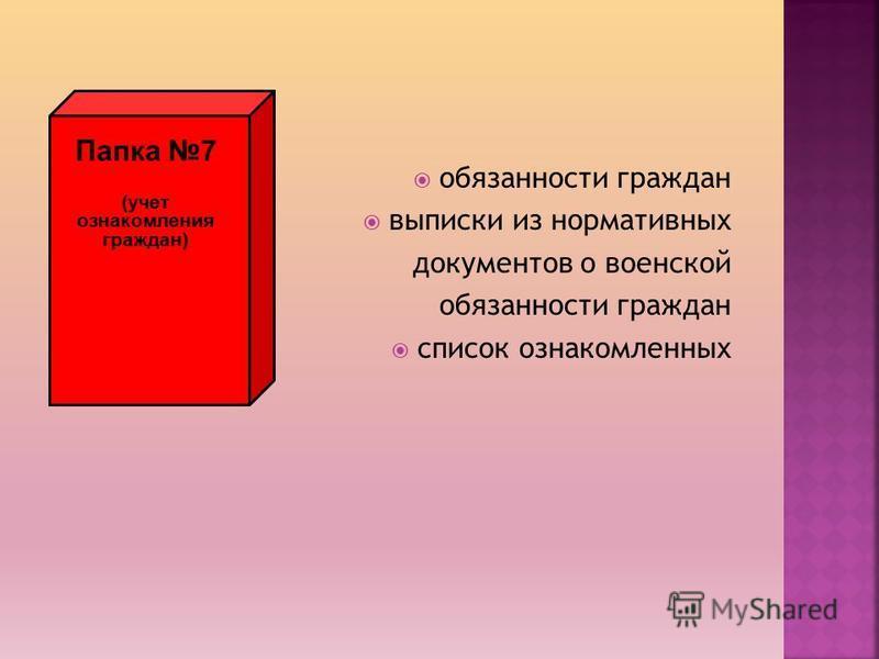 обязанности граждан выписки из нормативных документов о военской обязанности граждан список ознакомленных Папка 7 (учет ознакомления граждан)