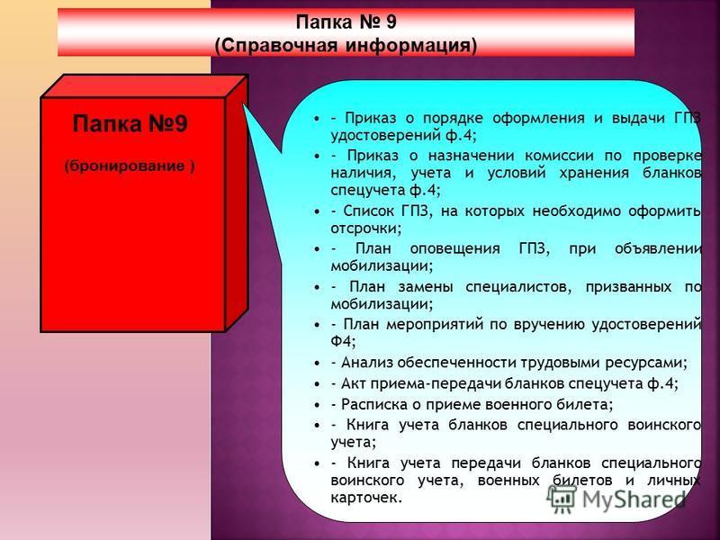 бланки ф.4 по бронированию образец - фото 2