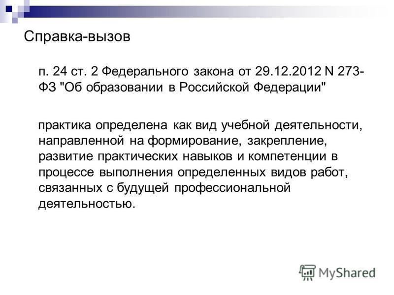 Справка-вызов п. 24 ст. 2 Федерального закона от 29.12.2012 N 273- ФЗ