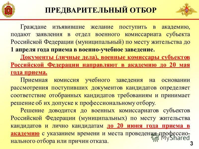 Граждане изъявившие желание поступить в академию, подают заявления в отдел военного комиссариата субъекта Российской Федерации (муниципальный) по месту жительства до 1 апреля года приема в военно-учебное заведение. Документы (личные дела), военные ко