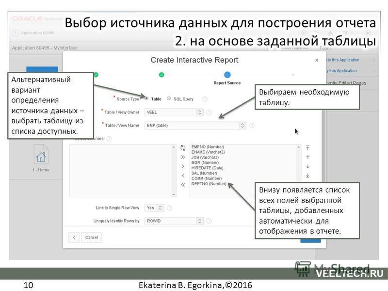 Ekaterina B. Egorkina,©2016 10 VEELTECH.RU Альтернативный вариант определения источника данных – выбрать таблицу из списка доступных. Выбираем необходимую таблицу. Внизу появляется список всех полей выбранной таблицы, добавленных автоматически для от
