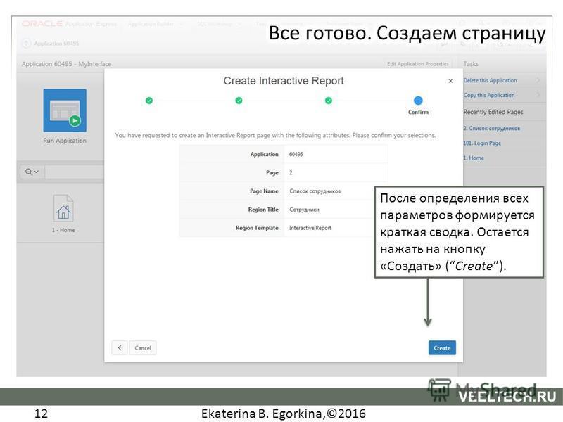 Ekaterina B. Egorkina,©2016 12 VEELTECH.RU После определения всех параметров формируется краткая сводка. Остается нажать на кнопку «Создать» (Create).