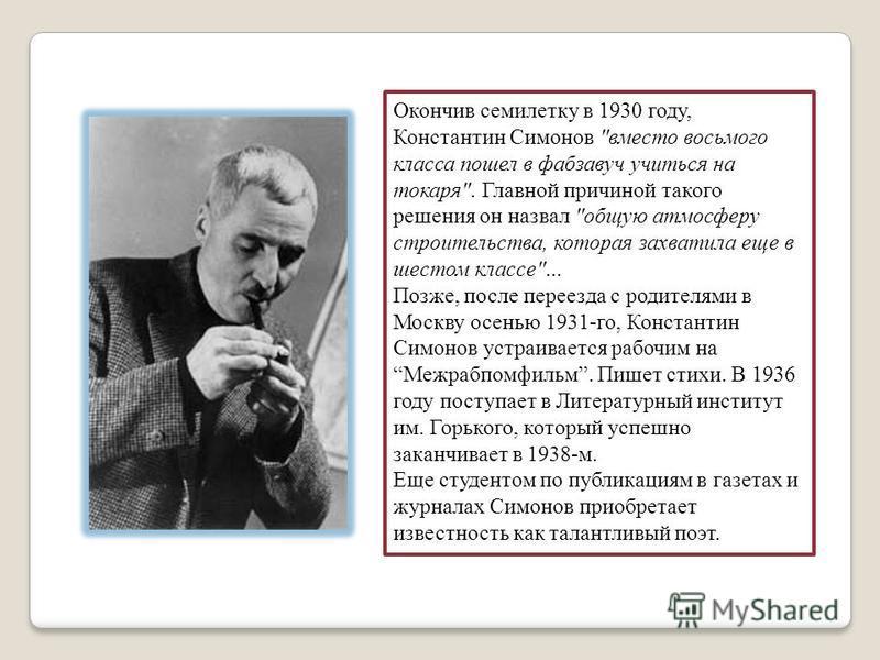 Окончив семилетку в 1930 году, Константин Симонов