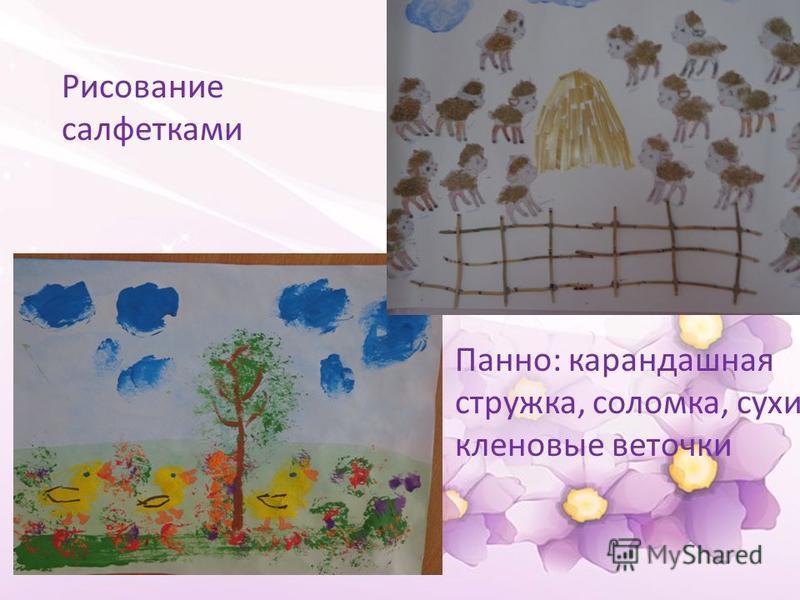 Рисование салфетками Панно: карандашная стружка, соломка, сухие кленовые веточки