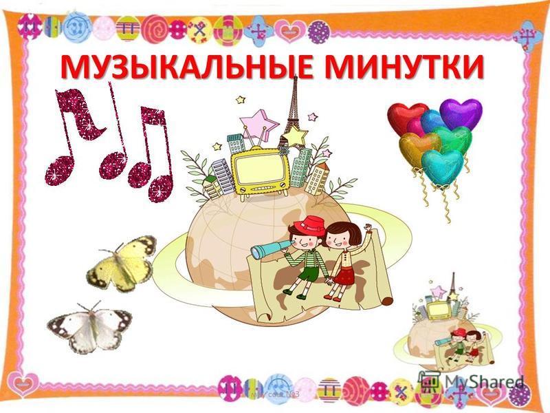 МУЗЫКАЛЬНЫЕ МИНУТКИ моу сош 31