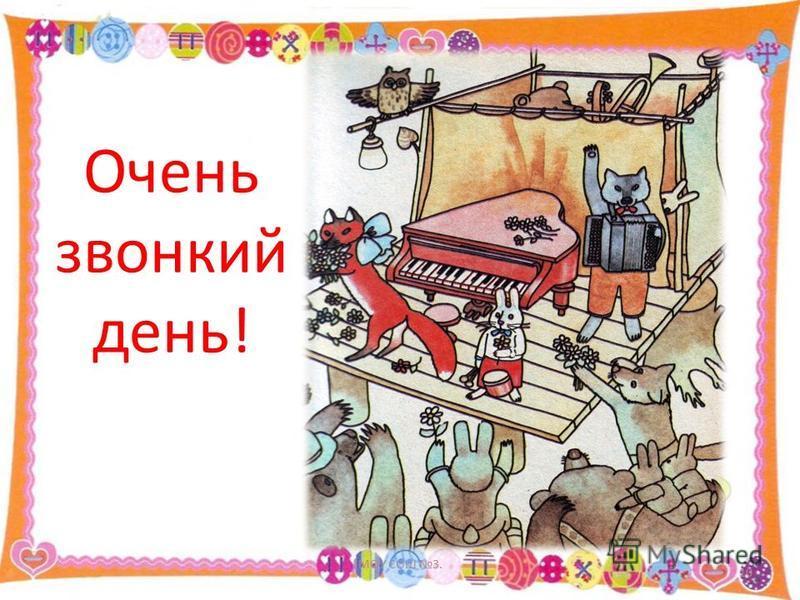 Очень звонкий день! МОУ СОШ 3. 10