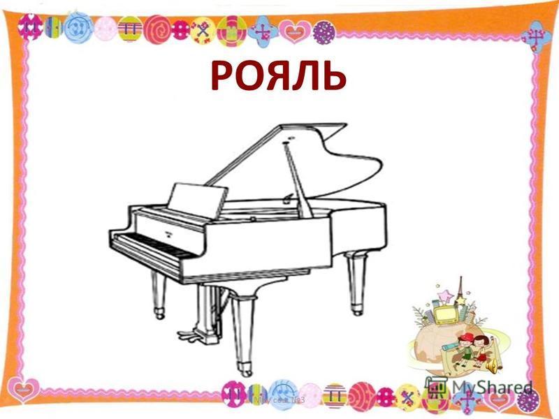 РОЯЛЬ Моу сош 35