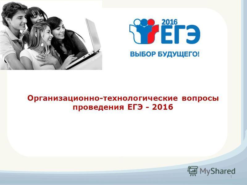 Организационно-технологические вопросы проведения ЕГЭ - 2016 1