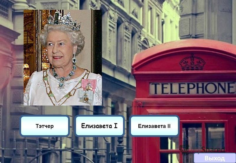 Королева Великобритании Елизавета IIТэтчер Елизавета I Выход