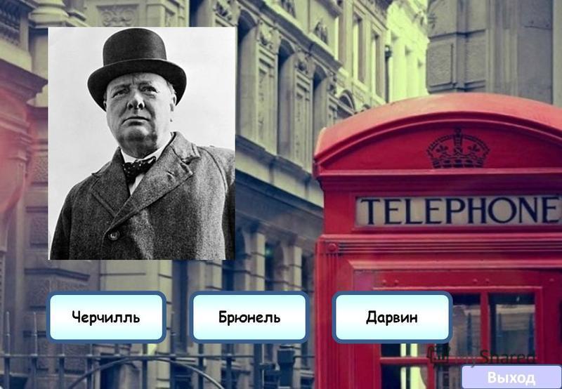 Британский государственный деятель, премьер- министр Великобритании в 19401945 и 19511955 годах, военный, журналист, писатель, лауреат Нобелевской премии по литературе (1953). По данным опроса проведённого в 2002 году компанией BBC его считают самым